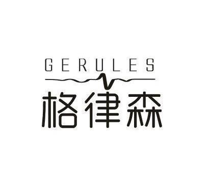 格律森 GERULES