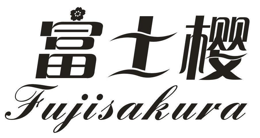 富士樱FUJISAKURA