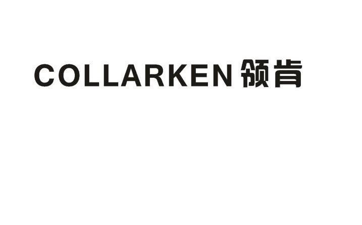 领肯COLLARKEN