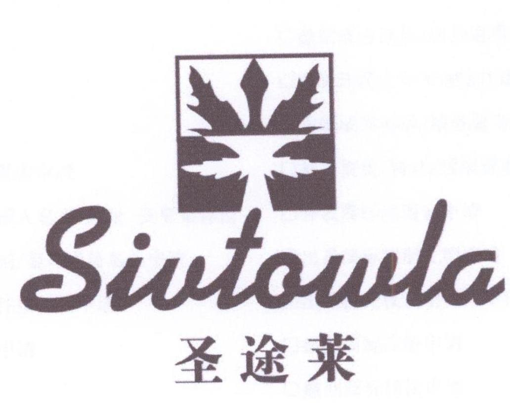 圣途莱SIVTOWLA