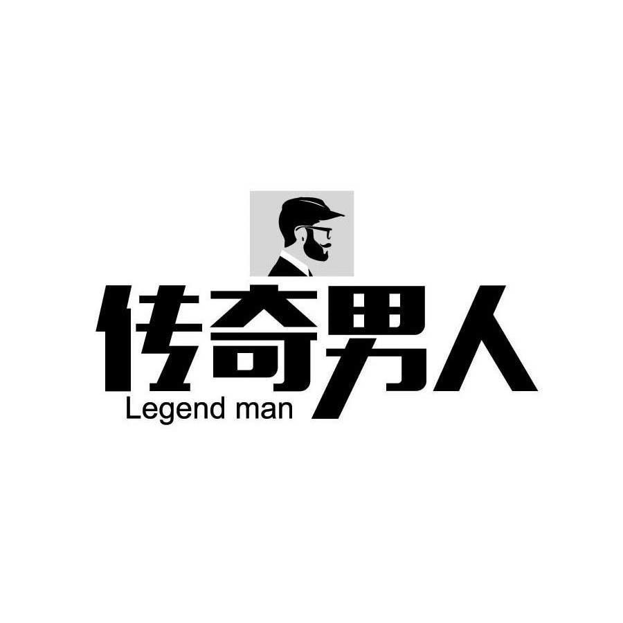 传奇男人LEGENDMAN