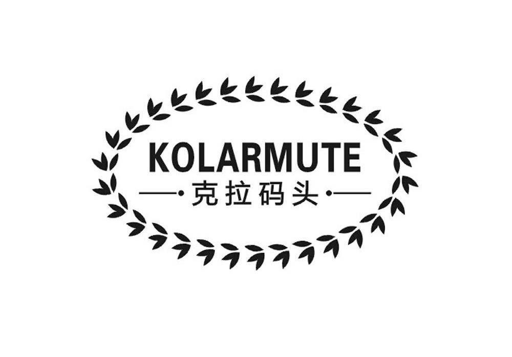 克拉码头 KOLARMUTE
