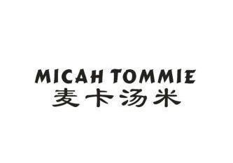 麦卡汤米 MICAH TOMMIE