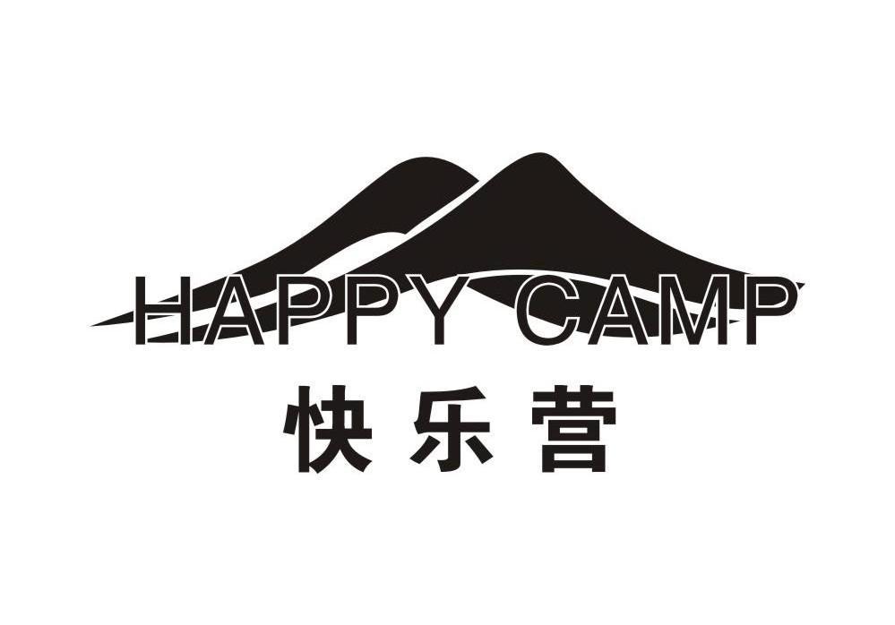快乐营 HAPPY CAMP