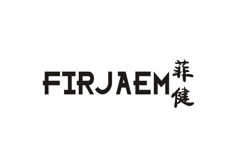 菲健FIRJAEM