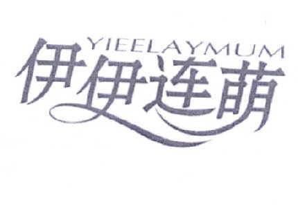 伊伊连萌YIEELAYMUM