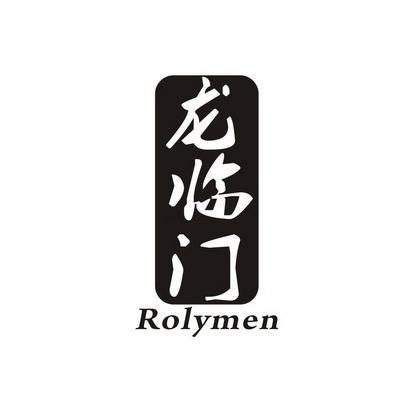 龙临门ROLYMEN