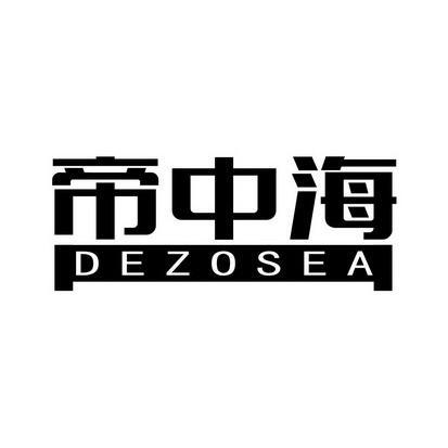 帝中海DEZOSEA