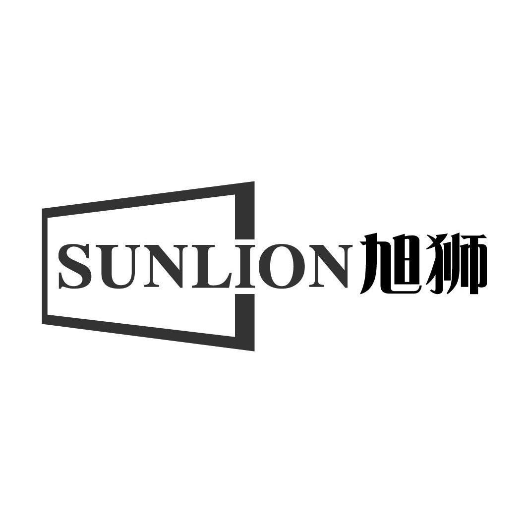旭狮SUNLION