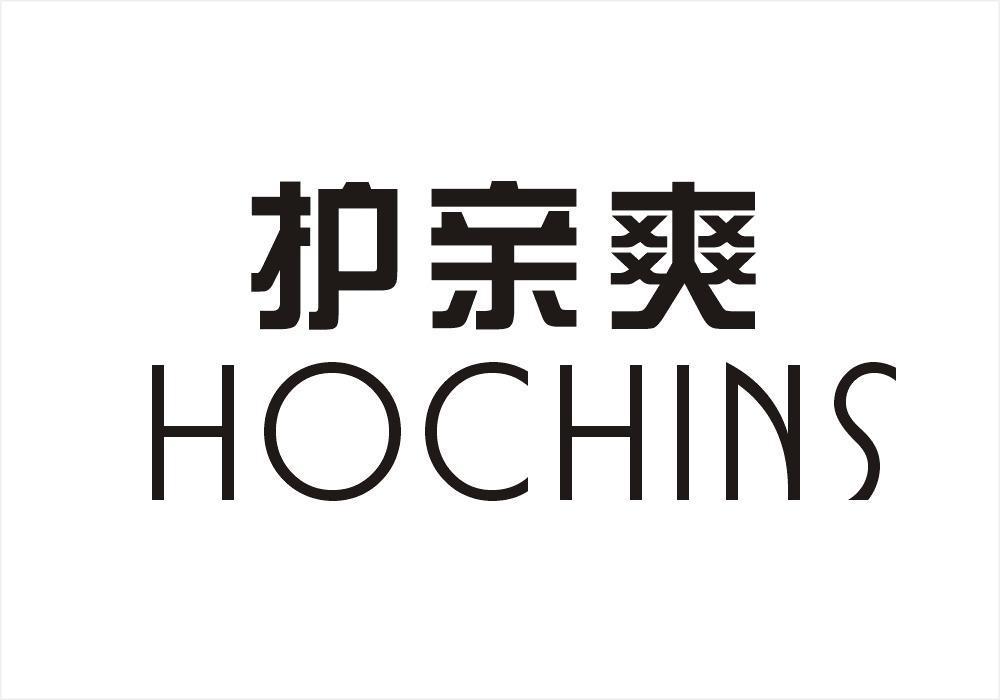 护亲爽HOCHINS