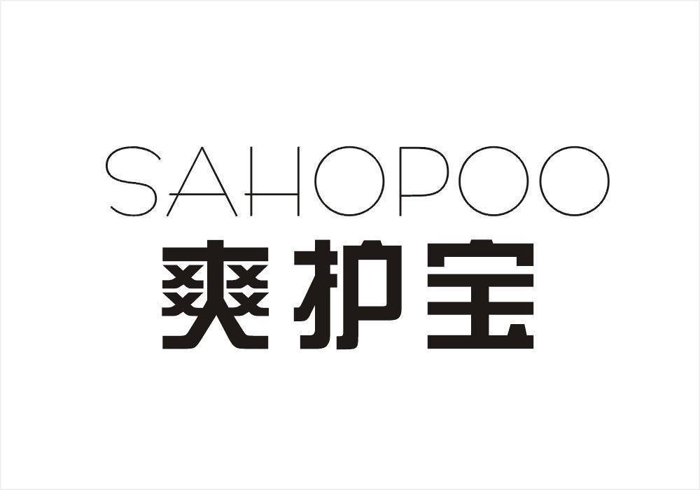 爽护宝SAHOPOO
