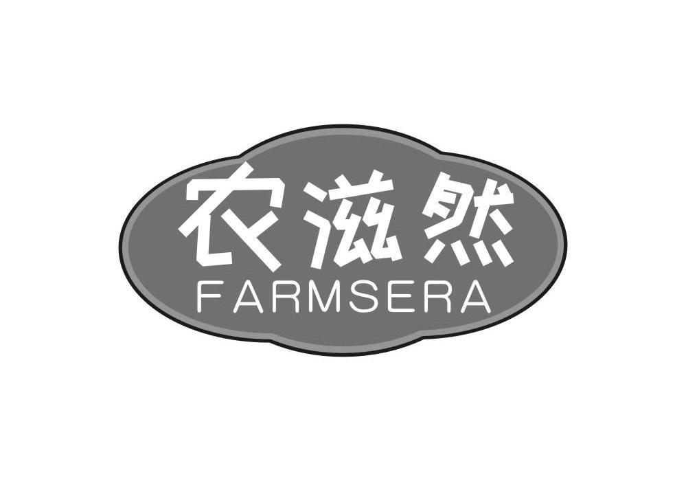 农滋然FARMSERA