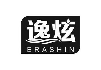 逸炫ERASHIN