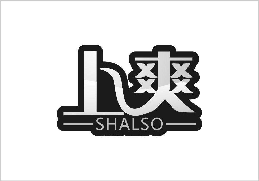 上爽SHALSO