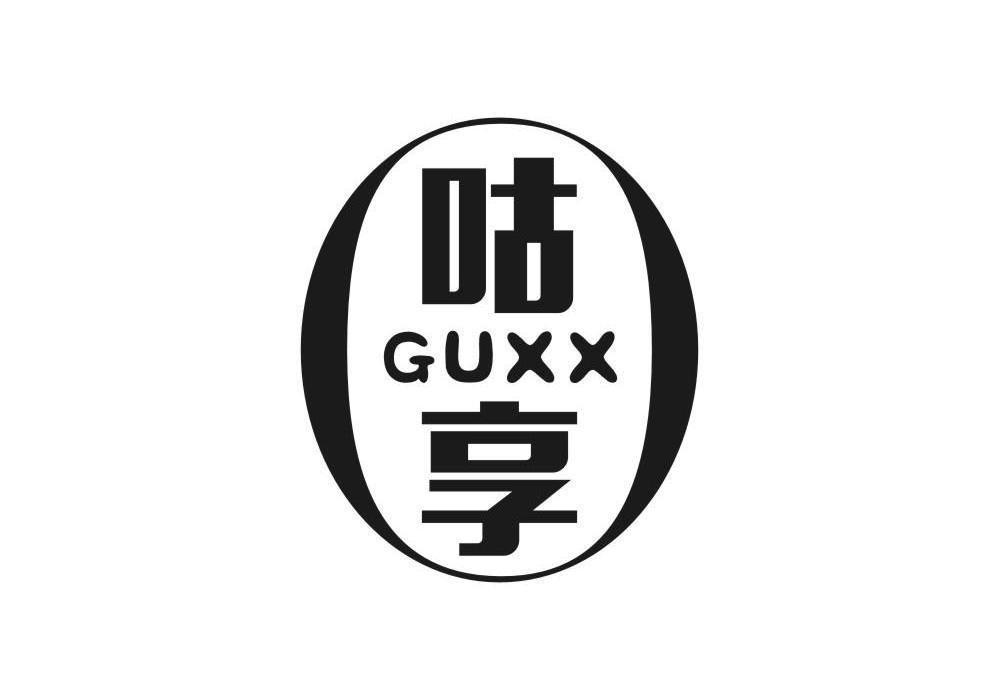 咕享GUXX