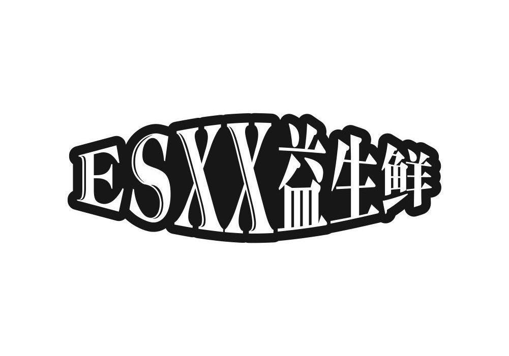 益生鲜ESXX