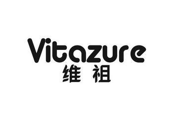 维祖VITAZURE