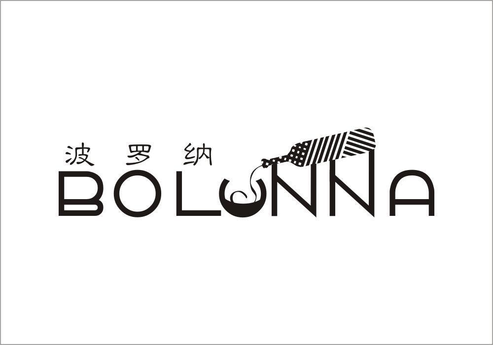 波罗纳BOLONNA