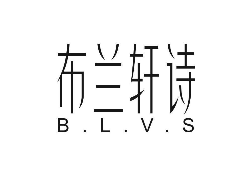 布兰轩诗B.L.V.S