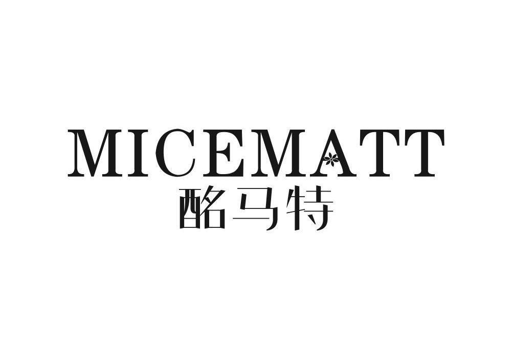 酩马特MICEMATT
