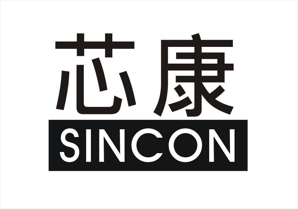 芯康SINCON