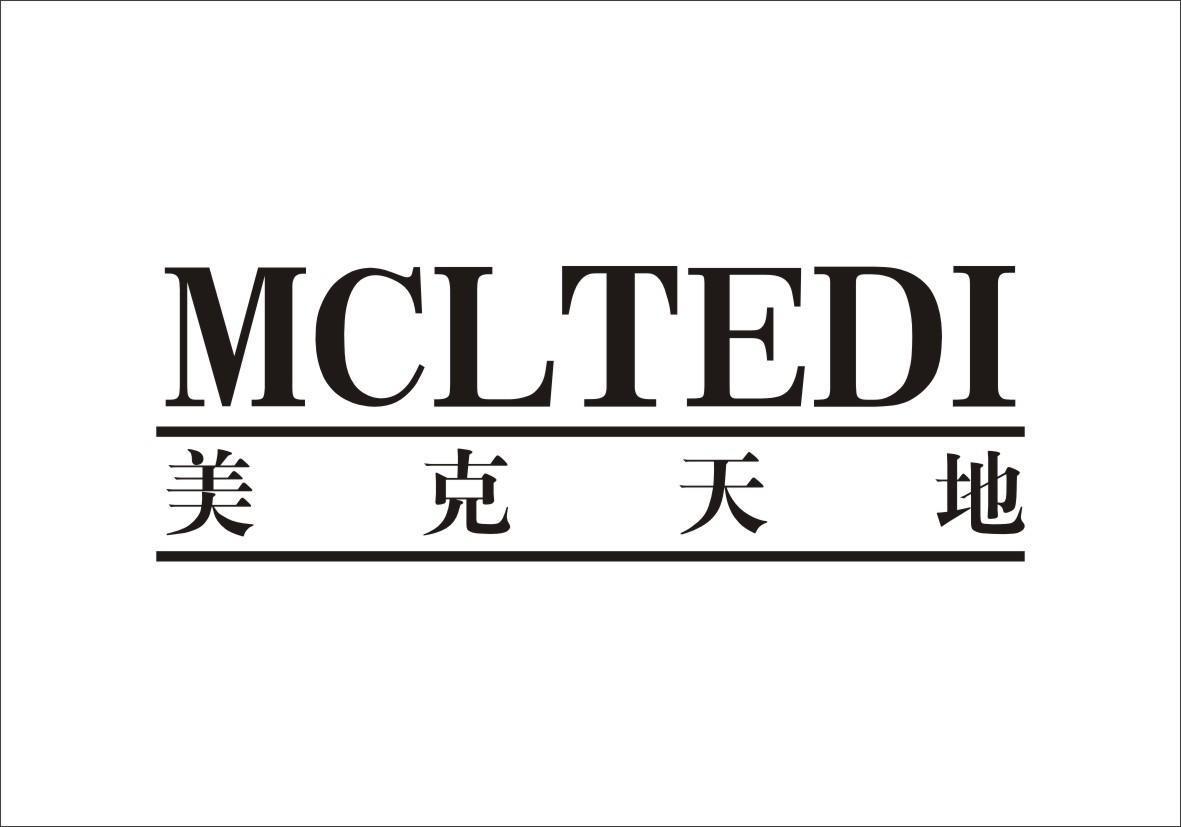 美克天地MCLTEDI