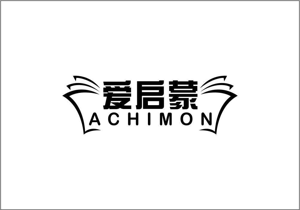 爱启蒙ACHIMON