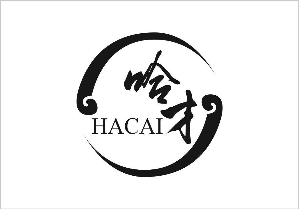 哈才HACAI