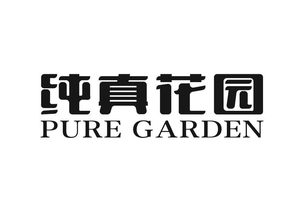 纯真花园PUREGARDEN