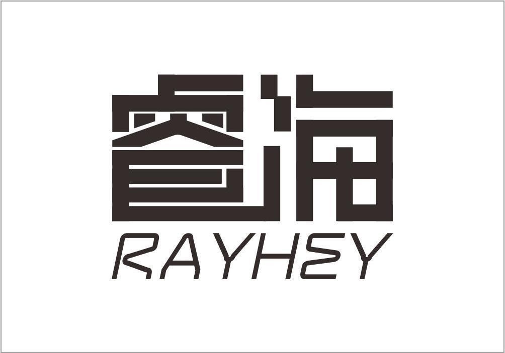 睿海RAYHEY