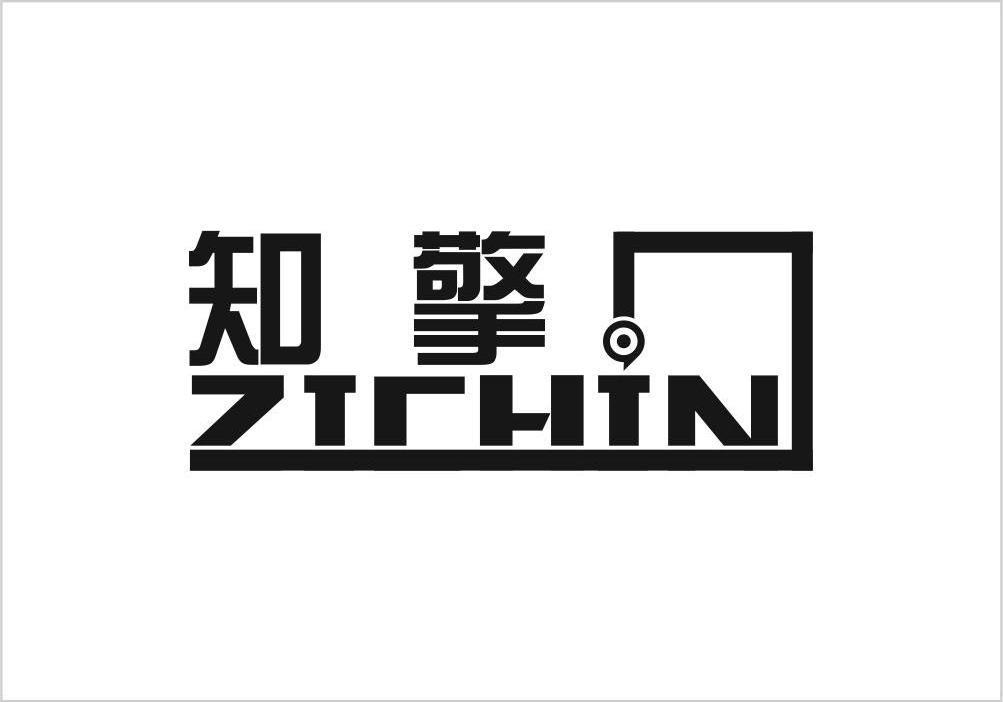 知擎ZICHIN