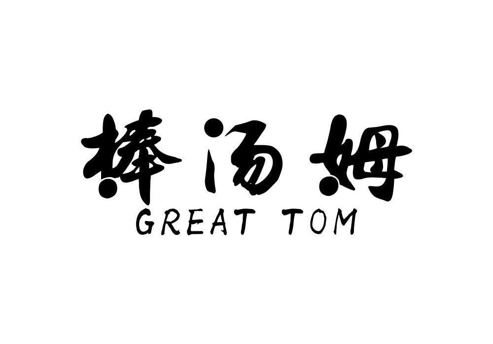 棒汤姆GREATTOM