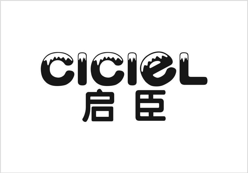 CICIEL启臣