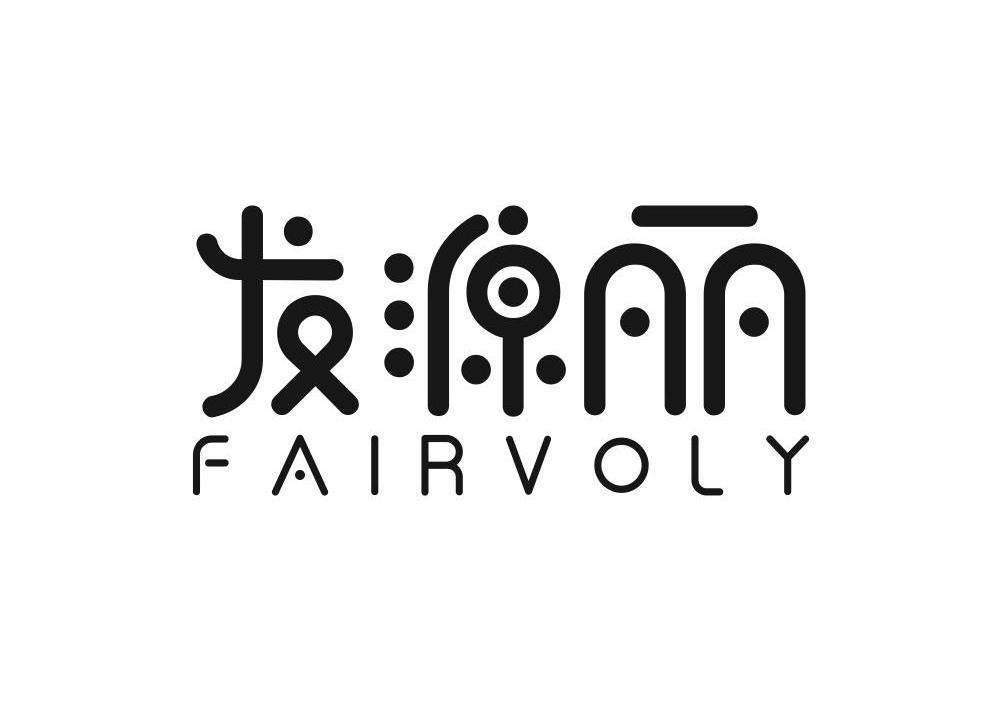 发源丽FAIRVOLY