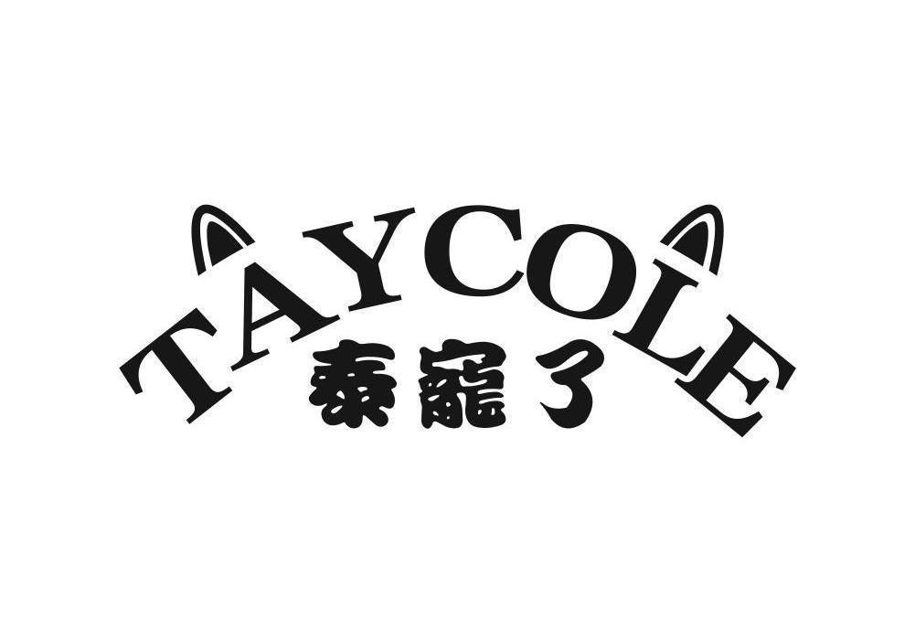 泰宠了TAYCOLE