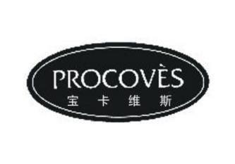 宝卡维斯PROCOVES