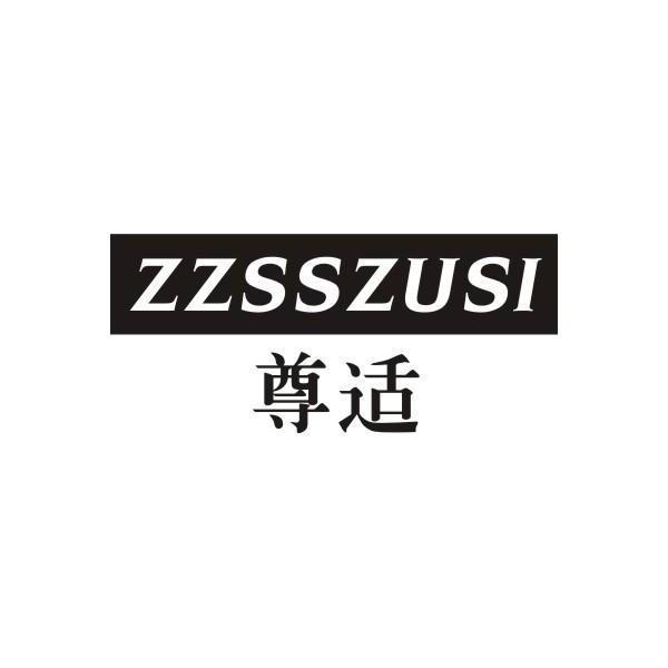 尊适ZZSSZUSI