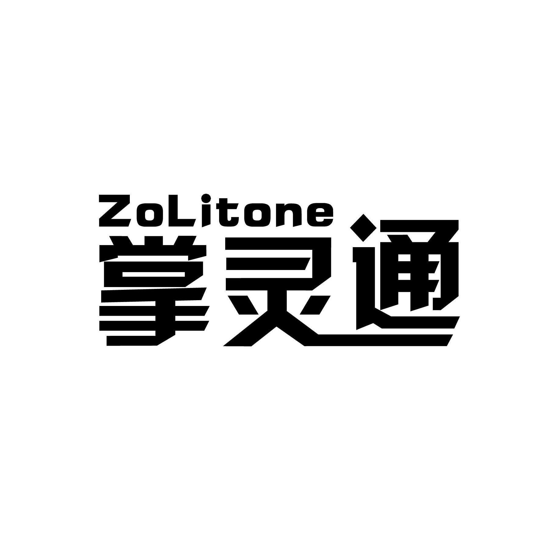 掌灵通ZOLITONE