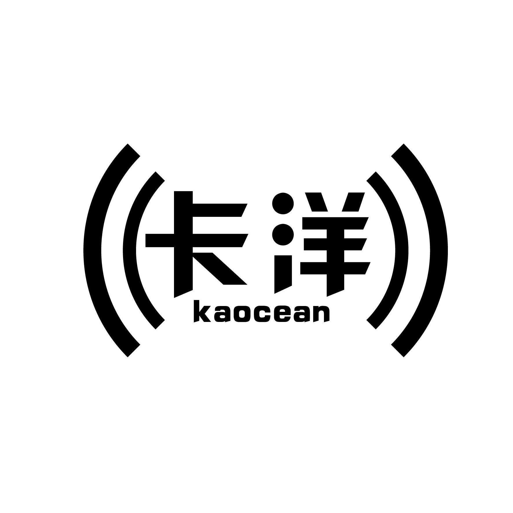 卡洋KAOCEAN