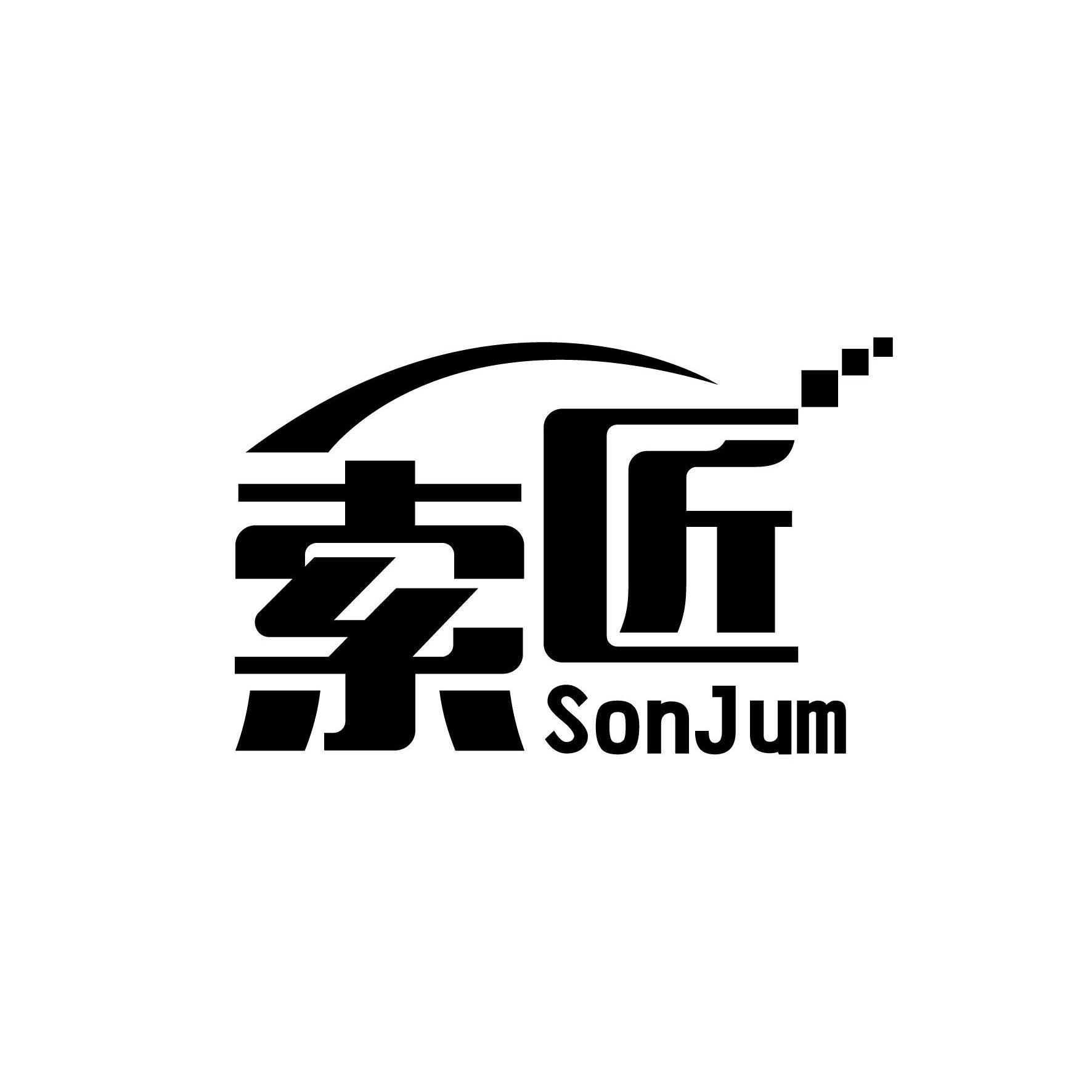 索匠SONJUM