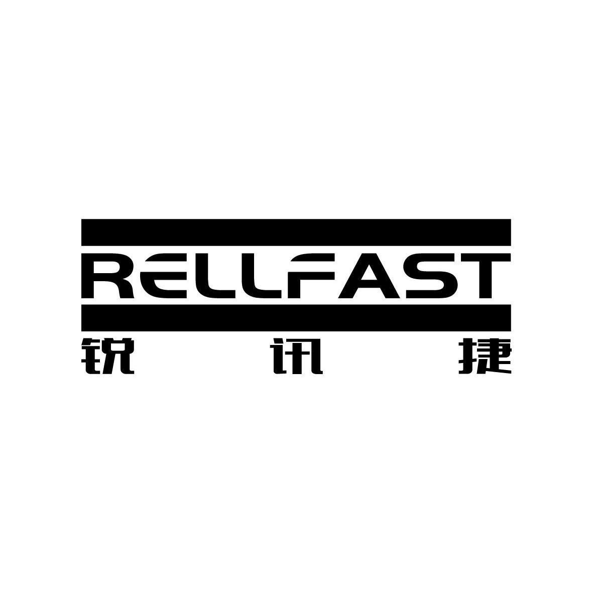 锐讯捷RELLFAST
