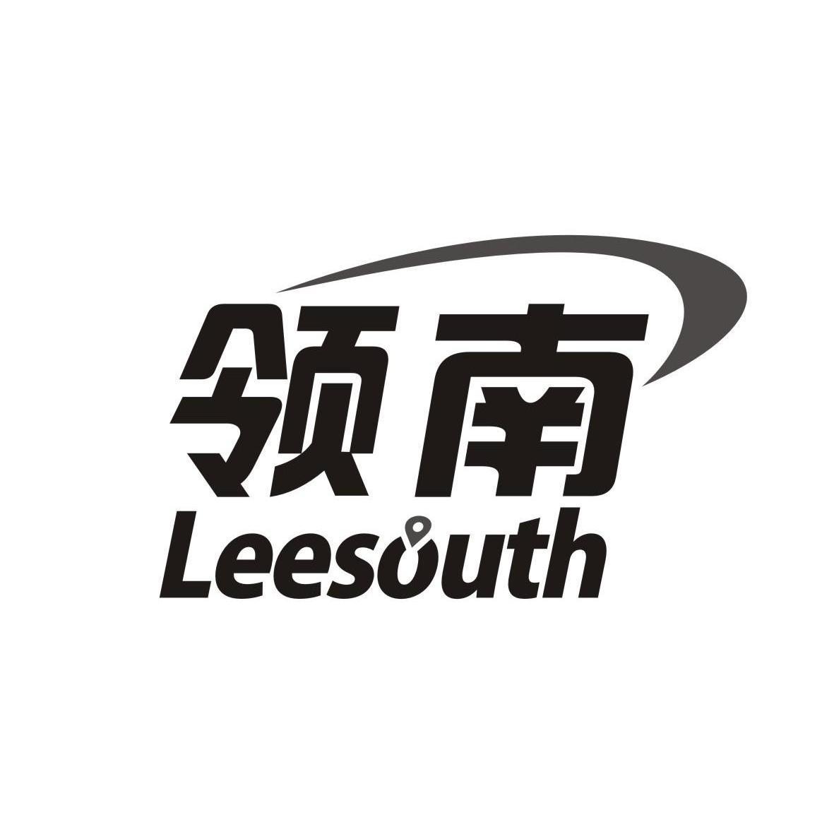 领南LEESOUTH