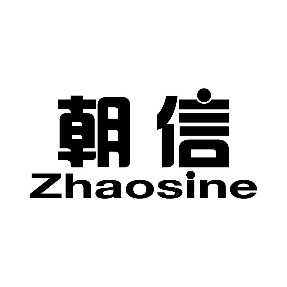 朝信ZHAOSINE