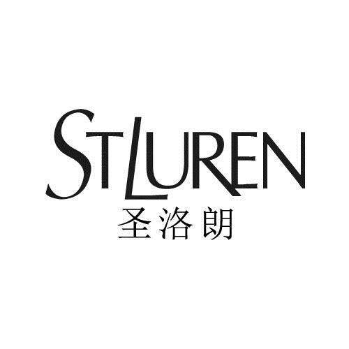 圣洛朗STLUREN