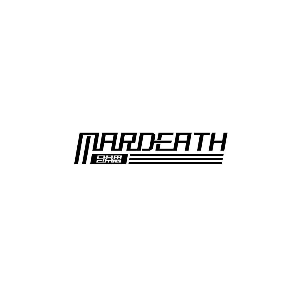 马蒂思MARDEATH