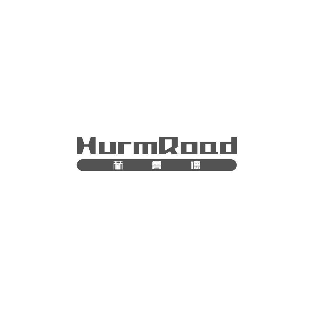 赫鲁德HURMROAD