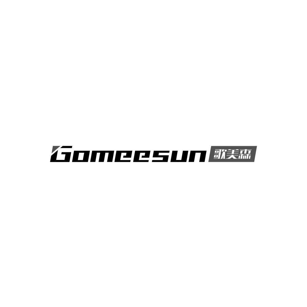 歌美森GOMEESUN