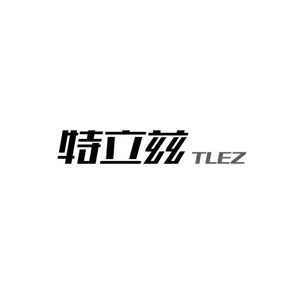 特立兹TLEZ