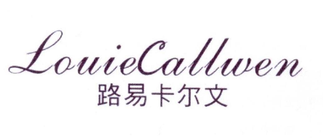 路易卡尔文LOUIECALLWEN