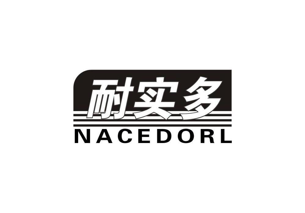 耐实多NACEDORL